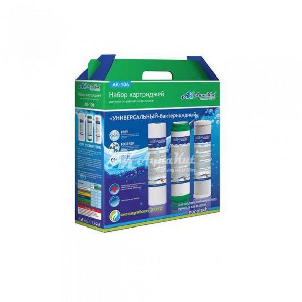 Набор картриджей AquaKut 106 Универсальный-Бактерицидный