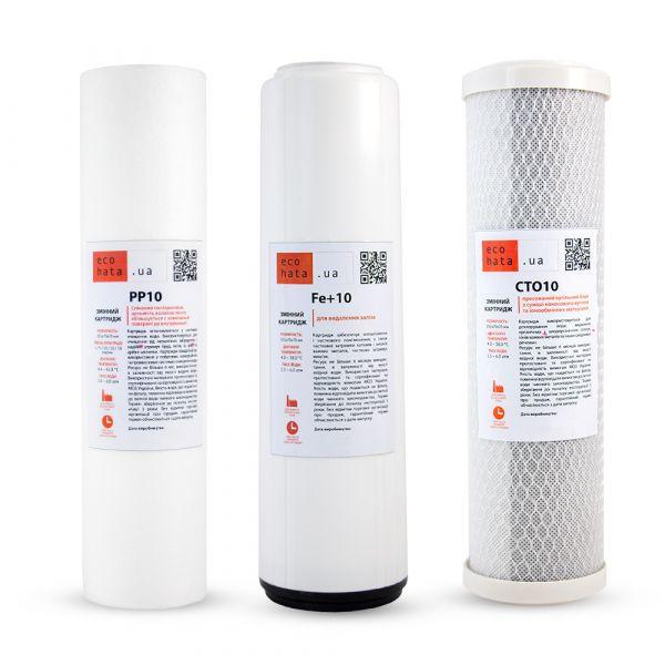 Комплект картриджей Ecohata для удаления железа- Обезжелезивание