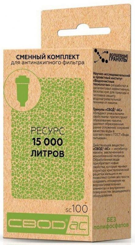 """Сменный комплект для  фильтров """"СВОД-АС"""" (100 мл) sc100"""