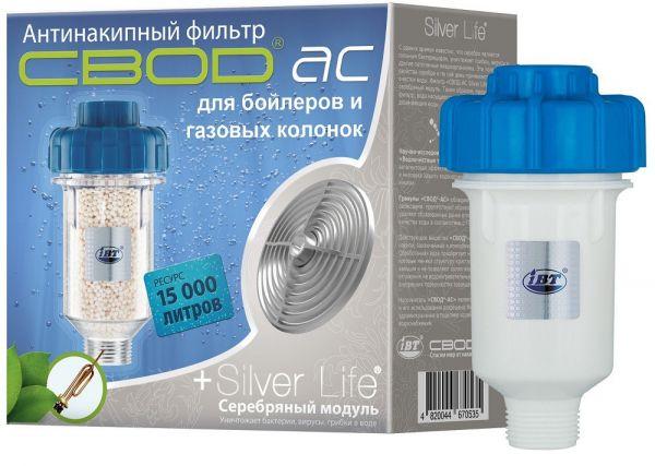 Фильтр «СВОД-АС» SL  тип 5/100 С (посеребренный модуль)
