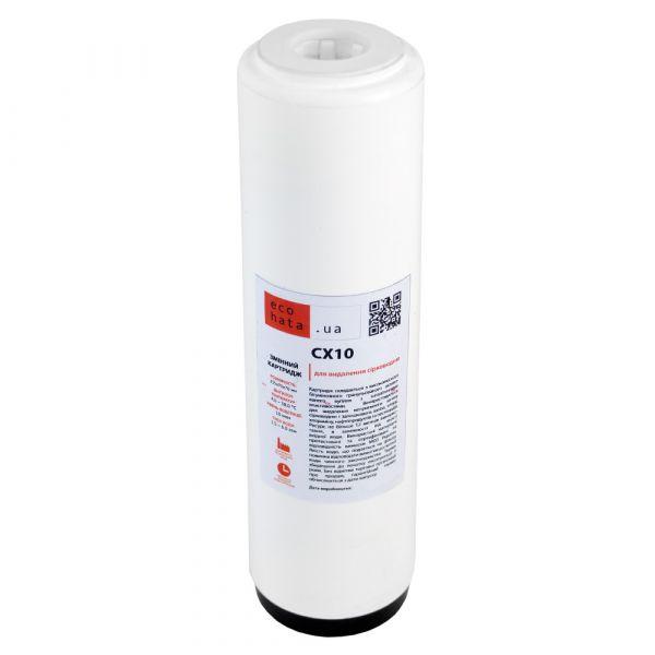 Картридж устранение сероводорода Ecohata CX-10