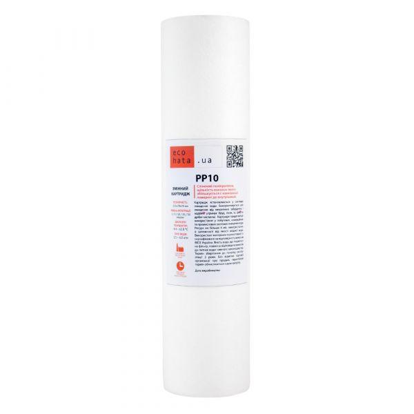 Картридж полипропиленовый Ecohata PP-10 ( 5 микрон)